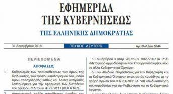ΕΚΤΑΚΤΟ – Δημοσιεύτηκε στο ΦΕΚ η απόφαση έκπτωσης των εργοδοτικών εισφορών