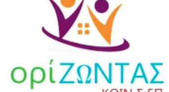 Ανακοίνωση για πρόσληψη ατόμων από την ΚοινΣΕπ ΟριΖΩΝΤΑΣ στη Νεάπολη Βοΐου Κοζάνης