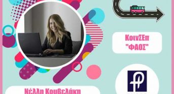 """Η """"Φαος"""" ΚοινΣΕπ, παρουσιάζεται στο Social Bus του Sparti Techlab"""