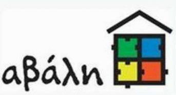 Δωρεάν παραχώρηση χρήσης χώρων του κτιριακού συγκροτήματος της ΕΠΑΣ Μαθητείας Παλλήνης στην ΚοινΣΕπ ΑΒΑΛΗ