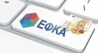 Επίσημη Πρόταση προς το Υπουργείο Εργασίας για τον Εξορθολογισμό των Ασφαλιστικών Εισφορών στις ΚοινΣΕπ
