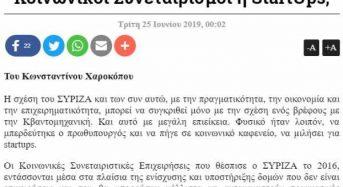 Όταν η ΑΝΟΗΣΙΑ Παραπληροφορεί  (Κοινωνικοί Συνεταιρισμοί ή StartUps; – Liberal.gr)