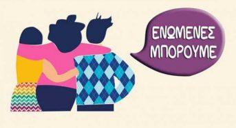 Με Επιτυχία πραγματοποιήθηκε η Ημερίδα  Συνοδοιπόρος της Επιχειρηματικότητας της Ώριμης Γυναίκας στο Αιγάλεω