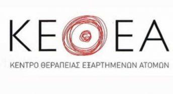 ΚΕΘΕΑ: Ένταξη στην αγορά εργασίας για εκατοντάδες απεξαρτημένους
