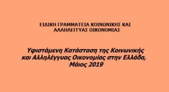 Υφιστάμενη Κατάσταση της Κοινωνικής και Αλληλέγγυας Οικονομίας στην Ελλάδα, Μάιος 2019