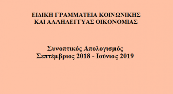Ειδική Γραμματεία ΚΑλΟ Συνοπτικός απολογισμός (Σεπτέμβριος 2018-Ιούνιος 2019)
