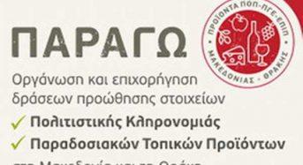 Επιχορήγηση Δράσεων προώθησης στοιχείων Πολιτιστικής Κληρονομιάς και Τοπικών Προϊόντων