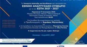 Εθνικό Αναπτυξιακό Συνέδριο για το νέο ΕΣΠΑ 2021 – 2027