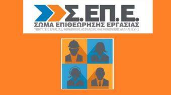 Επιθεώρηση Εργασίας: Τι αλλάζει στους ελέγχους των επιχειρήσεων;