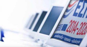 Απλοποιούνται οι διαδικασίες σε 12 προσκλήσεις του ΕΣΠΑ