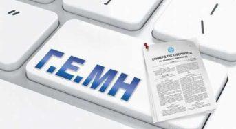 Ενημέρωση Σχετικά Με Υποχρέωση Εγγραφής των ΚοινΣΕπ Στο Γ.Ε.Μη