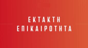 Κορωνοϊός: 190 κρούσματα στην Ελλάδα- Νέα πιο αυστηρά μέτρα ανακοινώνει η κυβέρνηση