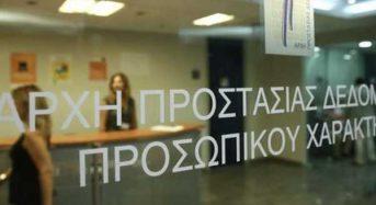 Αρχή Προστασίας Προσωπικών Δεδομένων: Ορισμένα δικαιώματα υποχωρούν ελέω κορωνοϊού