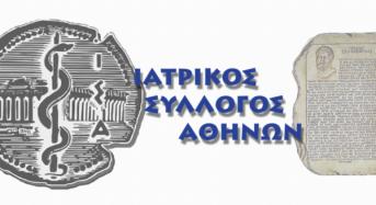 Οδηγίες του ΙΣΑ για τον περιορισμό μετάδοσης του κορωνοϊού