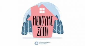 «Μένουμε Σπίτι»: Πρακτικές οδηγίες για να διαχειριστούμε ψυχολογικά την νέα καθημερινότητα
