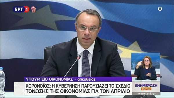 Σταϊκούρας: Επέκταση του επιδόματος των 800 ευρώ