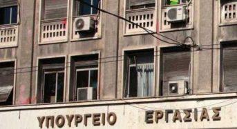 Περιορισμός των ωρών εισόδου κοινού στο πρωτόκολλο του Υπουργείου Εργασίας