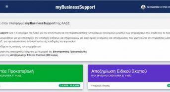 Παράταση έως 28.4.2020 για τις αιτήσεις στήριξης των επιχειρήσεων στο myBusinessSupport