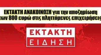 ΕΚΤΑΚΤΗ ΑΝΑΚΟΙΝΩΣΗ για την αποζημίωση των 800 ευρώ στις πληττόμενες επιχειρήσεις