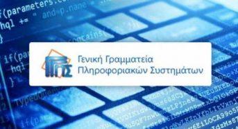 Παράταση της αναστολής λειτουργίας του πληροφοριακού συστήματος «Κεντρικό Μητρώο Πραγματικών Δικαιούχων»
