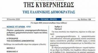 ΦΕΚ Α' 128/01-07-2020 Πλαίσιο χορήγησης μικροχρηματοδοτήσεων, ρυθμίσεις χρηματοπιστωτικού τομέα και άλλες διατάξεις