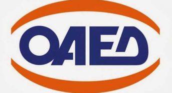 ΟΑΕΔ Πρόγραμμα Απασχόλησης Ανέργων 30 ετών και άνω σε ΚοινΣΕπ