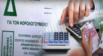 Μέχρι τις 28 Αυγούστου η υποβολή φορολογικών δηλώσεων των ΝΠΙΔ