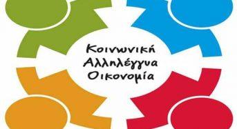 Πρόσκληση Επιχορήγησης Φορέων Κοινωνικής και Αλληλέγγυας Οικονομίας στην Περιφέρεια Ηπείρου