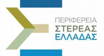 Πρόσκληση «Ενίσχυση μικρών και πολύ μικρών επιχειρήσεων που επλήγησαν από την πανδημία COVID-19 στην Περιφέρεια Στερεάς Ελλάδας»