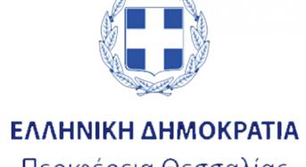 Ενίσχυση μικρών και πολύ μικρών Επιχειρήσεων που επλήγησαν από τον Covid-19 στη Θεσσαλία