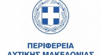 Επιδοτούμενο πρόγραμμα ρευστότητας από την Περιφέρεια Δυτικής Μακεδονίας για μικρές και πολύ μικρές επιχειρήσεις που επλήγησαν από τον covid -19