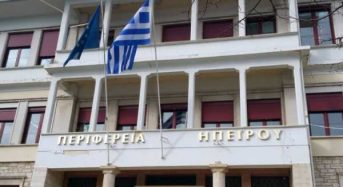 Παράταση Υποβολών Αιτήσεων Επιχορήγησης φορέων ΚΑλΟ στην Περιφέρεια Ηπείρου