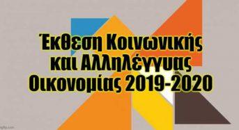 Έκθεση Κοινωνικής και Αλληλέγγυας Οικονομίας 2019-2020
