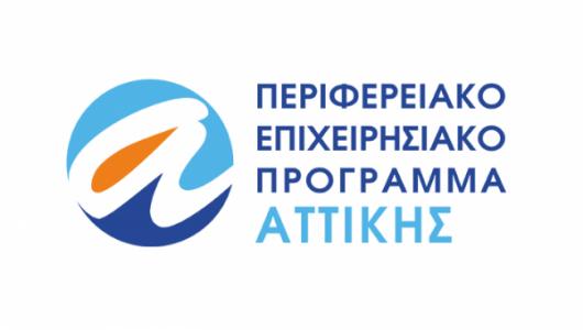 Πρόσκληση Υποβολής Προτάσεων για τη Δράση με τίτλο «Συνέργειες Έρευνας και Καινοτομίας στην Περιφέρεια Αττικής»