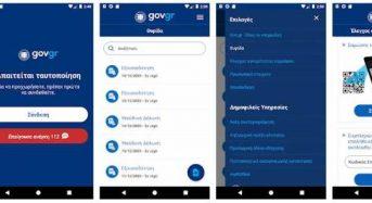 Διαθέσιμη η εφαρμογή του gov.gr για κινητά με λειτουργικό σύστημα Android και iOS.