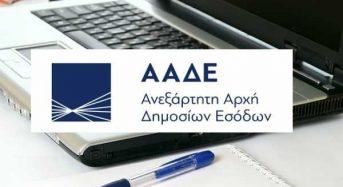 ΕΚΤΑΚΤΟ Παράταση της υποχρεωτικής διαβίβασης παραστατικών στην πλατφόρμα myDATA