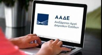 ΑΑΔΕ : Μέχρι πότε θα είναι προσβάσιμες οι εφαρμογές της και πότε ξανανοίγουν