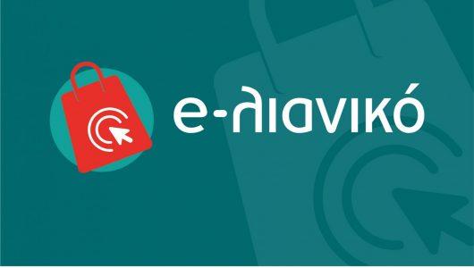 Προδημοσίευση της νέας Δράσης του ΕΠΑνΕΚ για την επιχορήγηση δημιουργίας Eshop