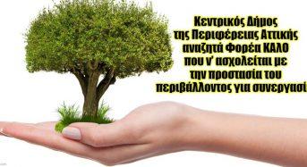 Κεντρικός Δήμος της Περιφέρειας Αττικής αναζητάει Φορέα ΚΑλΟ για συνεργασία σε έργα Προστασίας Περιβάλλοντος