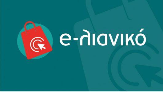 Ολοκληρώθηκε με 11.503 αιτήσεις η Δράση «e – λιανικό» – Έρχεται Β' Κύκλος