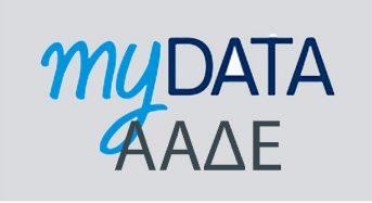 ΕΚΤΑΚΤΟ myDATA: Παράταση έως την 1η Ιουλίου 2021 η έναρξη της υποχρεωτικής διαβίβασης παραστατικών