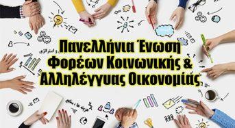 ΑΝΑΚΟΙΝΩΣΗ Εγκρίθηκε η ίδρυση Πανελλήνιας Ένωσης Φορέων Κ.Αλ.Ο. με την απόφαση ΑΜ 489672