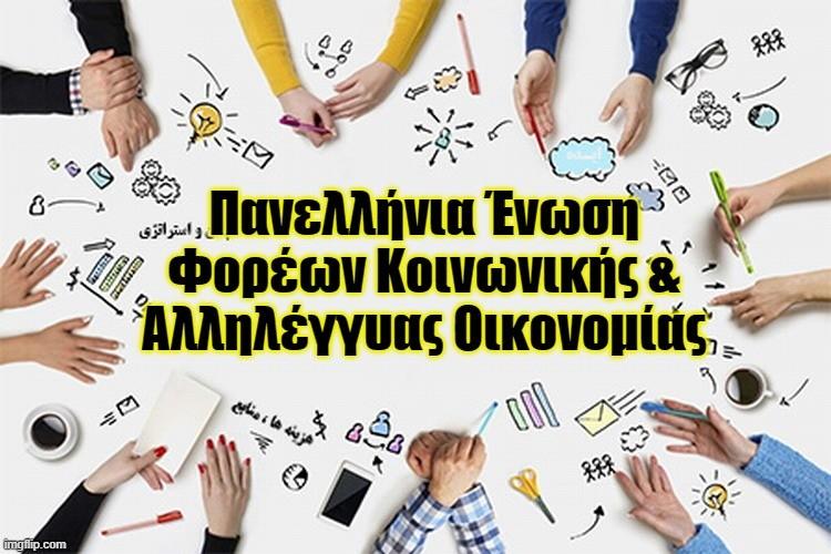 Πανελλήνια Ένωση Φορέων Κοινωνικής & Αλληλέγγυας Οικονομίας
