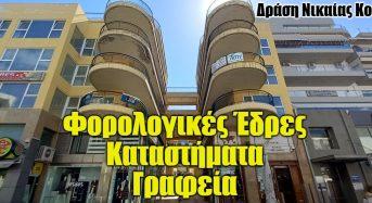 ΑΝΑΚΟΙΝΩΣΗ Νέα Επιχειρηματική Θερμοκοιτίδα και Φορολογικές έδρες στην Νίκαια