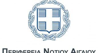 """1η Τροποποίηση της Πρόσκλησης υποβολής προτάσεων για την """"Επιχορήγηση ΚοινΣΕπ στην Περιφέρεια Νοτίου Αιγαίου"""