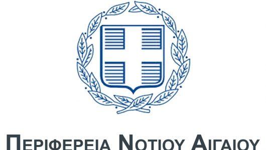 Προαναγγελία Επιχορήγησης Φορέων Κοινωνικής και Αλληλέγγυας Οικονομίας στην Περιφέρεια Νοτίου Αιγαίου