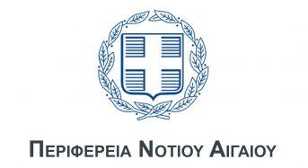 """Πρόσκληση υποβολής προτάσεων """"Επιχορήγηση Φορέων Κοινωνικής και Αλληλέγγυας Οικονομίας στην Περιφέρεια Νοτίου Αιγαίου"""""""