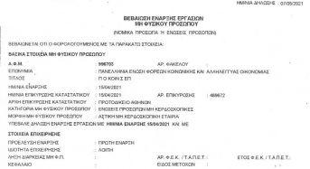 Και Επίσημα Φορολογική Οντότητα η Πανελλήνια Ένωση Φορέων Κ.Αλ.Ο.