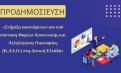 Στήριξη υφιστάμενων και υπό σύσταση Φορέων Κοινωνικής και Αλληλέγγυας Οικονομίας στη Δυτική Ελλάδα