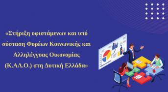 Χρηματοδότηση υφιστάμενων και υπό σύσταση ΚοινΣΕπ στη Δυτική Ελλάδα